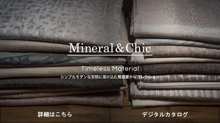mineral chic